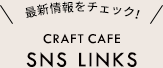 CRAFT CAFE SNS LINKS