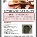 11月の陶芸カフェ