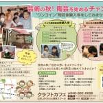 陶芸教室 体験入学